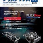 「プラスチックス」連載開始 トヨタ生産方式をプラスチック成形に応用しよう!