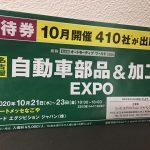 【展示会レポート】オートモーティブワールド@名古屋 東洋紡