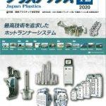 プラスチックス12月号 記事掲載 「光ファイバ ・センサによる射出成形金型挙動の詳細観察」