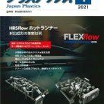 「プラスチックス」連載 トヨタ生産方式 第7回