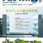 「プラスチックス」連載 トヨタ生産方式 第8回