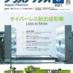 「プラスチックス」トヨタ生産方式第11回 & 成形加工のDX試行 光ファイバで押出機Tダイ計測